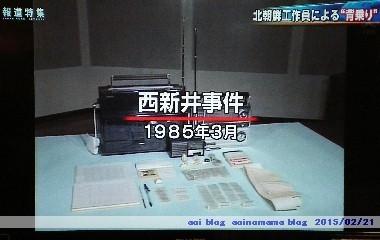 150221報道特集36.jpg