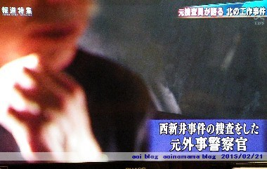 150221報道特集40.jpg