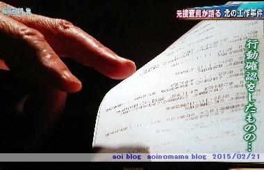 150221報道特集43.jpg