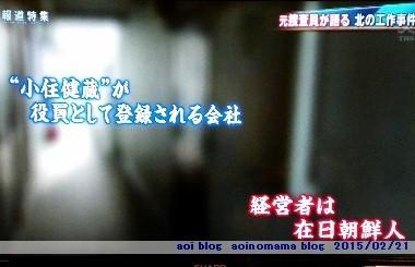 150221報道特集46.jpg