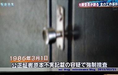 150221報道特集47.jpg